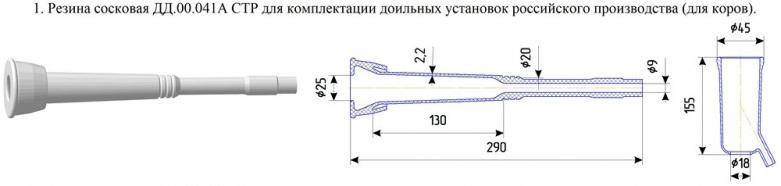 Резина сосковая ДД.00.041А СТР