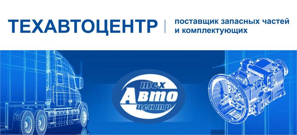 """ООО """"ТЕХАВТОЦЕНТР"""""""